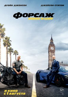 Fast & Furious Presents: Hobbs & Shaw IMAX