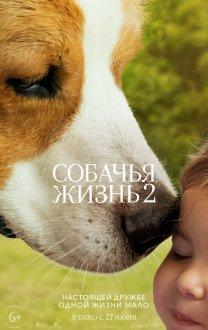 Собачья жизнь 2 (Az Sub)