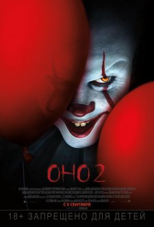 It: Chapter Two LaseR
