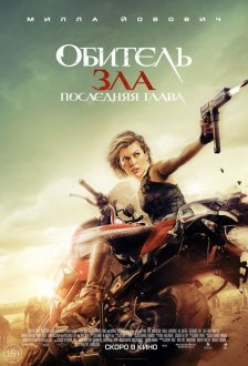 Resident Evil: The Final Chapter (Az Sub)