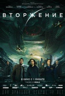 Вторжение_ IMAX