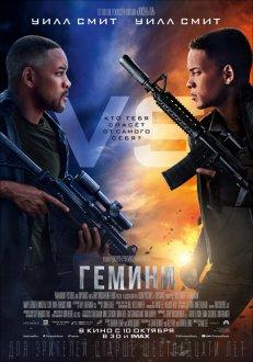 Gemini Man IMAX